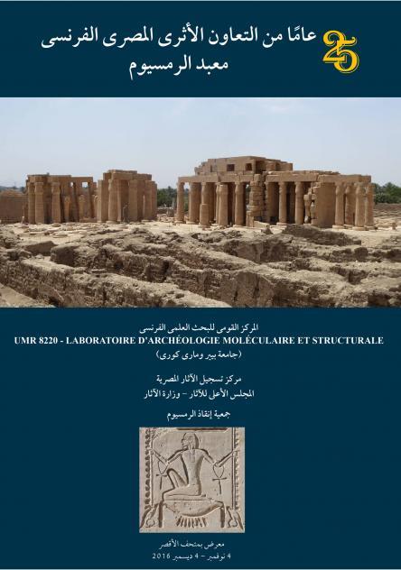 catalogue de l'exposition de Louqsor en Arabe