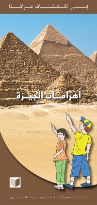 Giza A