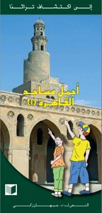 Mosquees en arabe 1