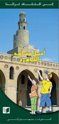 Mosquees en arabe