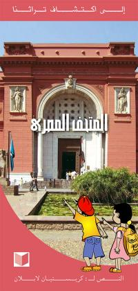 Musee caire A