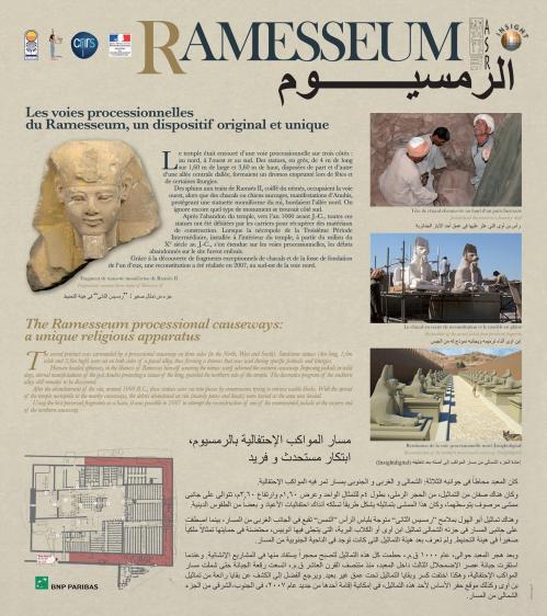 Les voies processionnelles du Ramsesseum