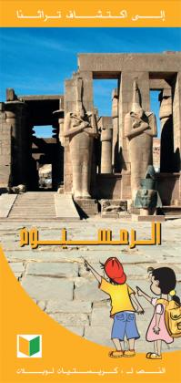 Ramesseum a006 1
