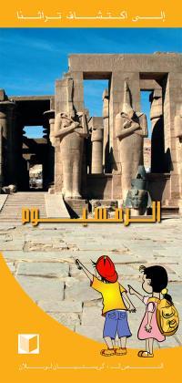 Ramesseum2 va013 1