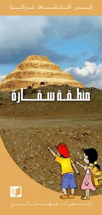 Saqqarah A