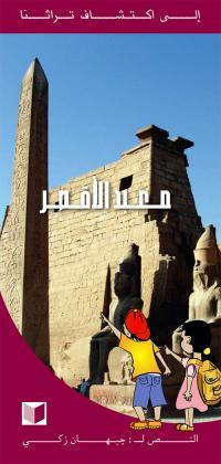 Temple louqsor A